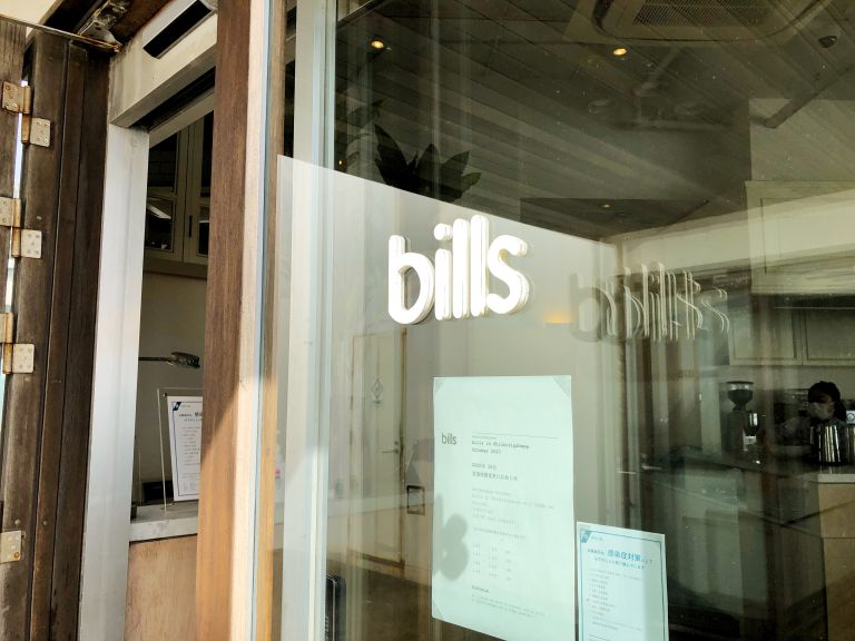 Bills(ビルズ)七里ガ浜店