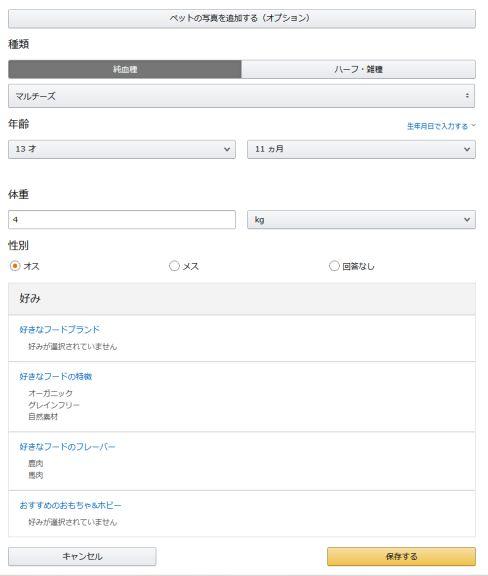 Amazon ペットプロフィール 登録画面
