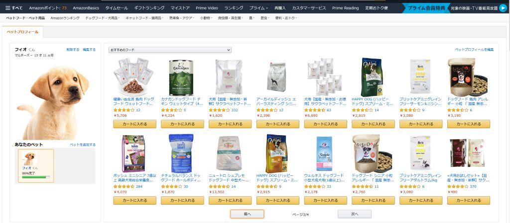 Amazon ペットプロフィール 商品提示画面